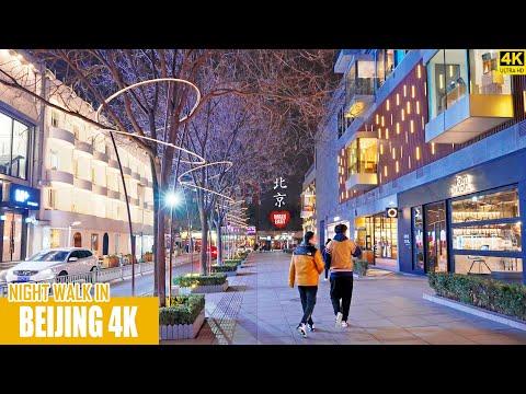 Night Walk In Beijing's Shopping Area   4K HDR   Wangfujing   Sanlitun   北京   王府井   三里屯   蓝色港湾   国贸