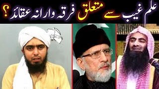 ILM-e-GHAIB kay AQEEDAH say motalliq FIRQAWARANA Nazriyat ??? (By Engineer Muhammad Ali Mirza)