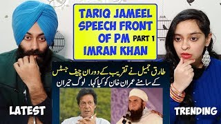 Tariq Jameel Speech Today Front Of Prime Minister Imran Khan During Chief Justice Saqib Nisar