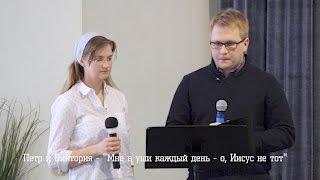 Петр и Виктория -