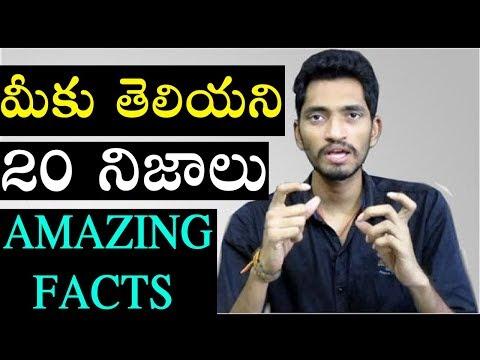 20 Amazing Facts Interesting Facts In Telugu #1| Naveen Mullangi