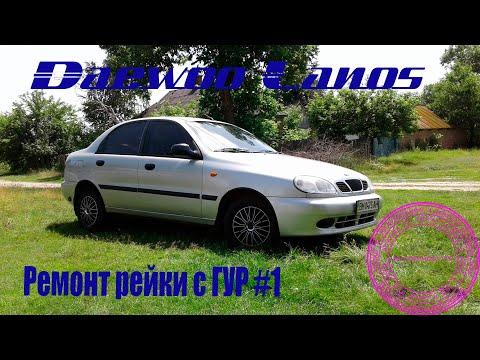 Daewoo Lanos -ремонт рейки с гур