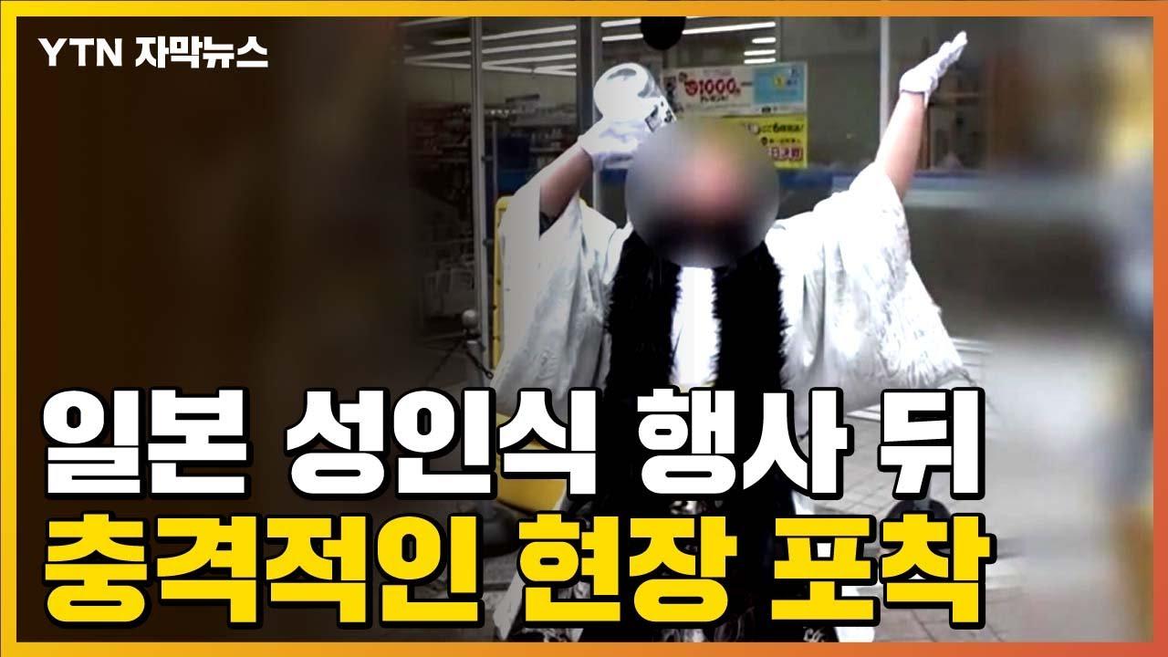 Download [자막뉴스] 일본 성인식 행사 뒤, 충격적인 현장 포착 / YTN