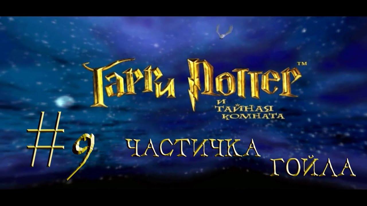 """Гарри Поттер и Тайная комната - Прохождение: """"Частичка ..."""