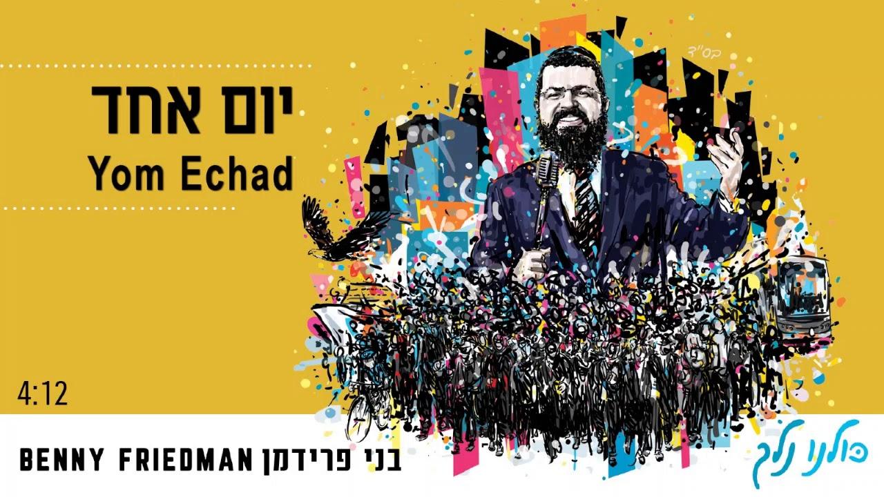 יום אחד | בני פרידמן | Yom Echad Yavo |  Benny Friedman