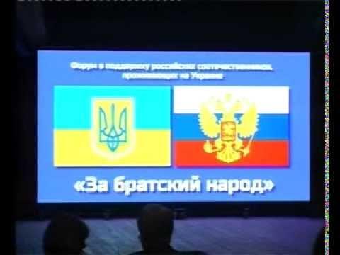 Форум МЫ ВМЕСТЕ в поддержку соотечественников на Украине ПРЯМОЙ ЭФИР РОССИЯ УКРАИНА