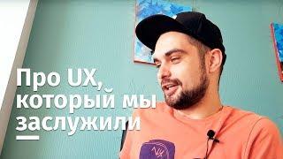 Про современные сайты и UX, который мы заслужили