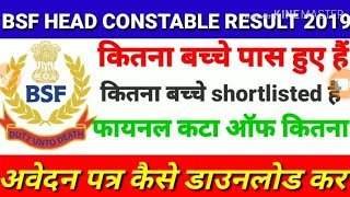 Bsf head constable result 2019/ bsf head constable final cotoff/ how to download admit card/ bharata