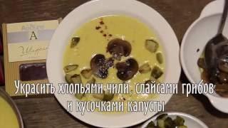 Крем-суп с брюссельской капустой и шафраном