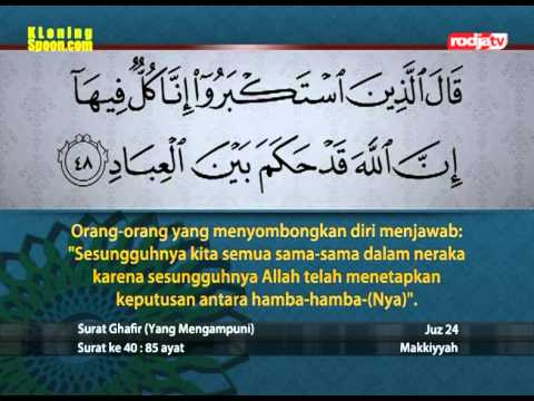 Salman Al Utaybi Surat Ghafir Al Mumin 43 52