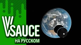 Vsauce Russian - 07 Что если бы Луна была диско-шаром?