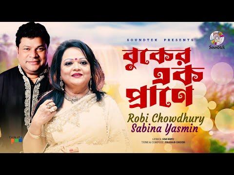 Sabina Yasmin, Robi Chowhuri - Buker Ek Prane