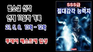 웹소설 SSS급 절대감각 능력자 11일차 연재기록 (투…