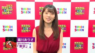 瀧川ありさ MiniAlbum「東京」 発売中 デビューから3周年を迎えた瀧川あ...