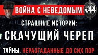 «Скачущий череп» «Страшные истории Война с неведомым» 44