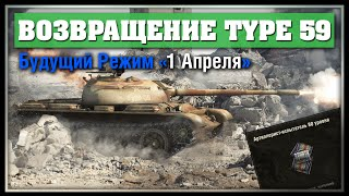 Возвращение Type 59 и Новый Режим на