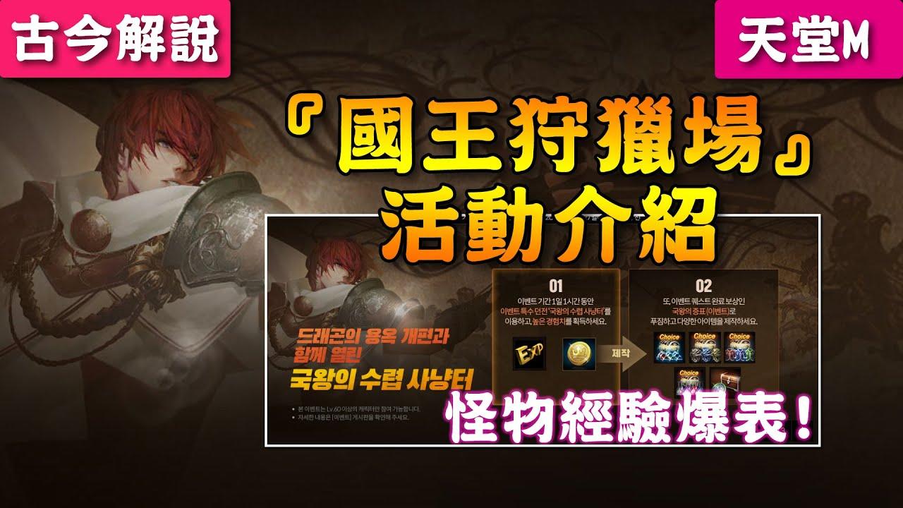 《天堂M》經驗爆表的『國王狩獵場』活動介紹