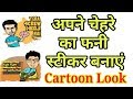 How To Make Your Face Funny Sticker In Android || How to create your Cartoon Face || in Hindi