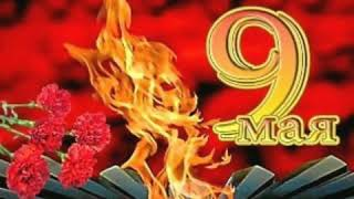 Красивое поздравление с 9 мая/Поздравление С Днём Победы/Поздравление с захватывающей музыкой!
