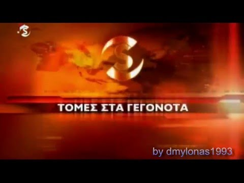 Sigma TV Cyprus News Ident 2015-2016