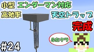 【ふたクラ】#24 小型で高効率!エンダーマン対応の天空トラップタワー完成! …