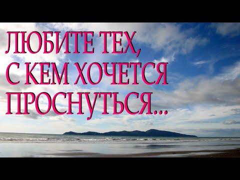 """Трогательный и очень нежный стих """"Любите тех с кем хочется проснуться"""" Читает Леонид Юдин"""