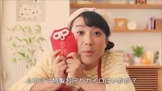 かわいすぎる! おしえてムロママ まとめ 芳野友美 動画 30