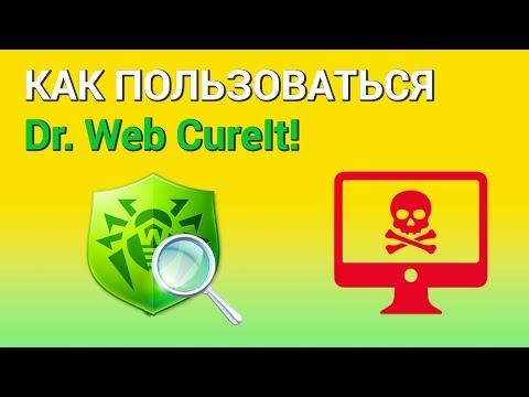 Как скачать и пользоваться Dr.Web CureIt на компьютере? Проверяем Windows на наличие вирусов