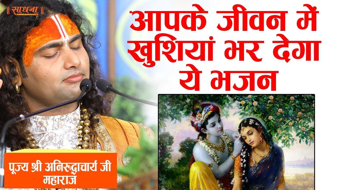 सांवरा जब मेरे साथ है तो डरने की क्या बात है। पूज्य श्री अनिरुद्धाचार्य जी महाराज। Sadhna Bhajan