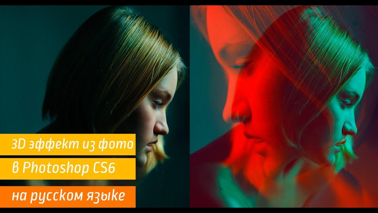 Фотошоп - интересный 3D эффект - уроки Photoshop