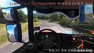 유로트럭2 보비보의 싱글&멀티 운송 노래 듣는방…