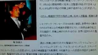 松本人志 国内 & 海外での功績 Achievement of Hitoshi Matsumoto