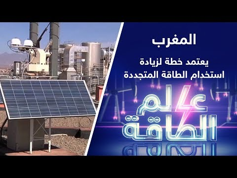 المغرب يعتمد خطة لزيادة استخدام الطاقة المتجددة  - نشر قبل 2 ساعة