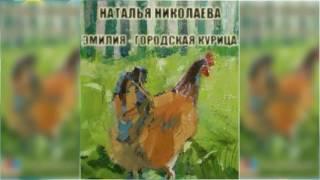 Эмилия - городская курица, Николаева Наталья аудиосказка онлайн