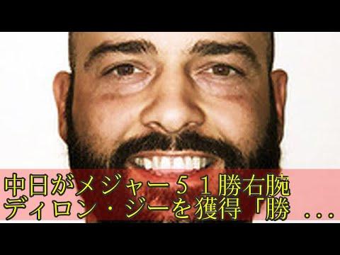 ディロン・ジー動画