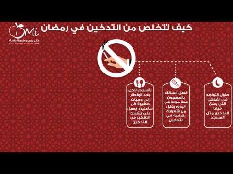 الطريقة السهلة لترك التدخين فى رمضان
