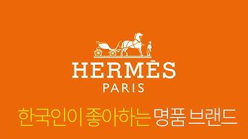 명품 브랜드 TOP 5 - 한국인이 좋아하는 럭셔리 브랜드 순위