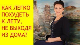 Как быстро похудеть к лету в домашних условиях Рецепты для похудения к лету Галина Гроссманн