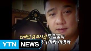 미스터리 투성이...'어금니 아빠'의 두 얼굴 / YTN