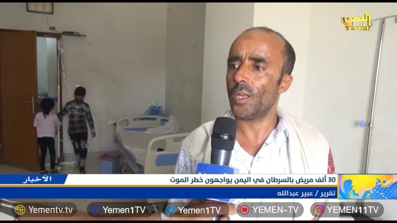Photo of 30 الف مريض بالسرطان في اليمن يواجهون خطر الموت  تقرير/ عبير عبدالله