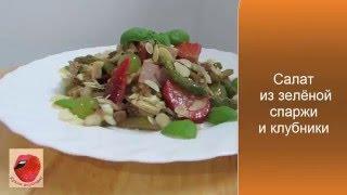 Салат из зелёной спаржи и клубники. Взрыв вкусовых рецепторов! Рай для гурманов! Кухня вкусная  - 10