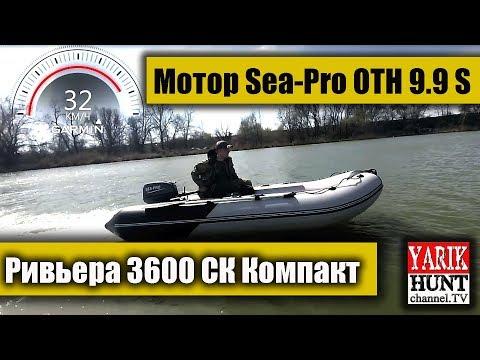 Тест на воде лодка РИВЬЕРА 3600+ мотор Sea-Pro OTH 9.9 S