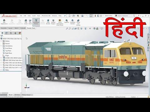 Solidworks Train Modelling Tutorials - S01 E01: Beginning the EMD Locomotive [Hindi]