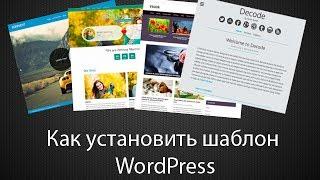 видео Как установить шаблон на wordpress