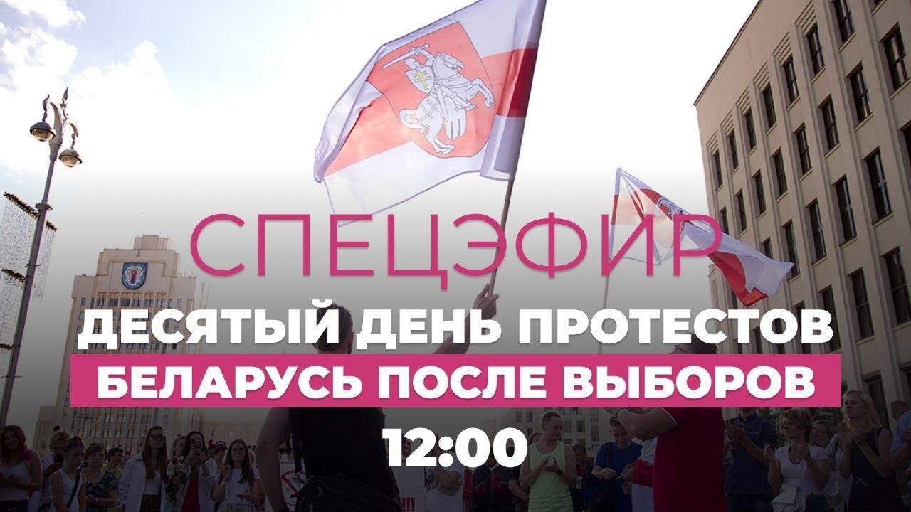 Беларусь. Протесты, день 10: Лукашенко наградил силовиков за