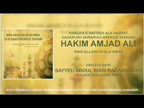 Manqabat e Sadar Us Shariah   Sayyed Abdul Wasi Razavi