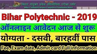 Bihar Polytechnic 2019/ Bihar Polytechnic online form apply 2019 Full Information
