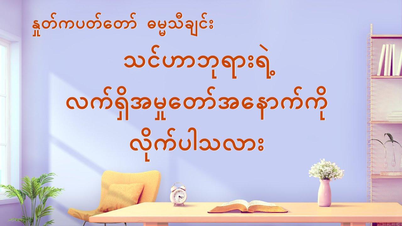 Burmese Worship Song 2020 - သင်ဟာဘုရားရဲ့ လက်ရှိအမှုတော်အနောက်ကို လိုက်ပါသလား