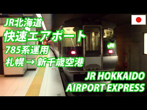 CHITOSE AIRPORT EXPRESS 快速エアポート 785系運用 札幌→新千歳空港 (Passenger's View)