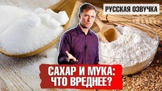 САХАР и МУКА: Что вреднее? (русская озвучка)